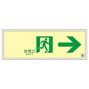 <title>ds-1714012 高輝度蓄光通路誘導標識 非常口→ SUC-0772 安心の定価販売 ds1714012</title>