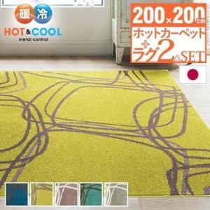 s33100291vagb ホットカーペット・カバー 2畳(200×200cm)+ホットカーペット本体セット 正方形 (グリーンブルー) kadenya