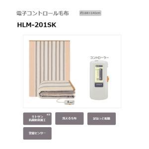 日立 HLM-201SK 電子コントロール毛布(掛・敷両用タイプ)(約188×140cm) (HLM201SK)|kadenya