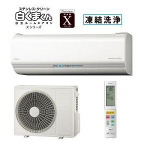 日立 RAS-X63H2-W 『凍結洗浄』搭載』ルームエアコン 白くまくん 冷房時17~26畳 暖房時16~20畳 (スターホワイト) (RASX63H2W)|kadenya
