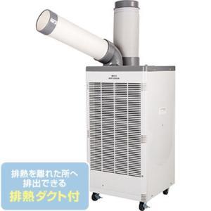 【納期目安:05/下旬入荷予定】広電(KODEN) KSM250D スポットクーラー(排熱ダクト付)|kadenya