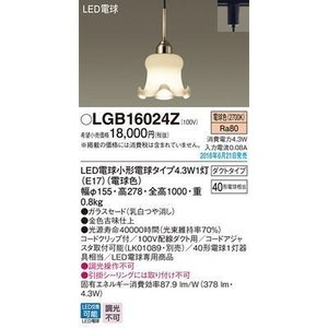 パナソニック LGB16024Z LEDペンダント40形電球色|kadenya