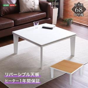 ホームテイスト HT68GWH カジュアルこたつ 68cm幅 正方形 リバーシブル 単品【Lumineige-ルミネージュ-】 (ホワイト)|kadenya