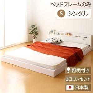 <title>ds-1991636 日本製 フロアベッド 照明付き 連結ベッド シングル ベッドフレームのみ Tonarine トナリネ ホワイト 商品追加値下げ在庫復活 白 代引不可 ds1991636</title>