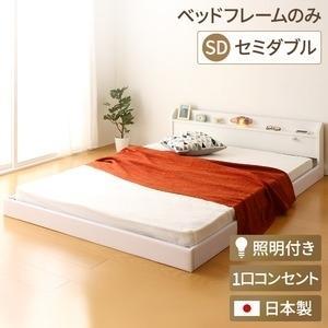 <title>ds-1991641 日本製 フロアベッド 照明付き 連結ベッド セミダブル ベッドフレームのみ Tonarine トナリネ メーカー直送 ホワイト 白 代引不可</title>