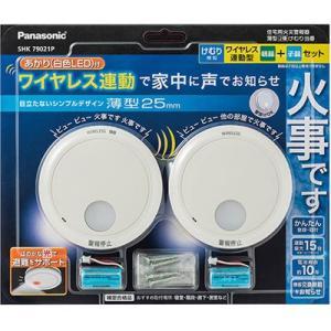 パナソニック SHK79021P けむり当番薄型2種(電池式・ワイヤレス連動親器・子器セット(2台)・あかり付) kadenya