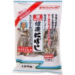 サカモト 4973411161508 塩無添加 健康にぼし 150g|kadenya