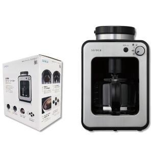 2214910 4個セット siroca ガラスサーバー 送料無料新品 気質アップ 全自動コーヒーメーカー