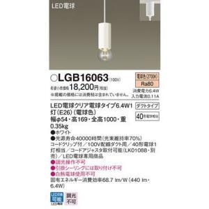 パナソニック LGB16063 ペンダントライト|kadenya