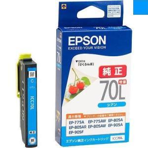 【納期目安:1週間】エプソン ICC70L イ...の関連商品3