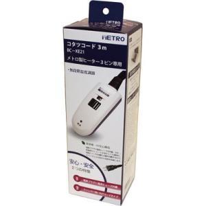 メトロ BC-KE21 電子式手元コントローラーコード (BCKE21)|kadenya