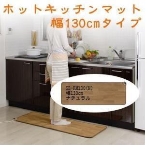 椙山紡織 SB-KM130-N キッチンに合わせて、選べるサイズで快適な水仕事!ホットキッチンマット(ナチュラルブラウン) (SBKM130N)|kadenya
