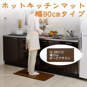【納期目安:1週間】椙山紡織 SB-KM90-D キッチンに合わせて、選べるサイズで快適な水仕事!ホットキッチンマット(ダークブラウン) (SBKM90D)|kadenya