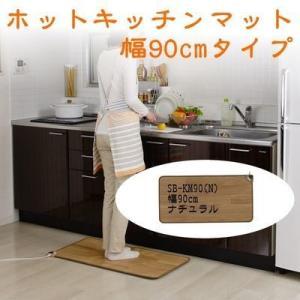 【納期目安:1週間】椙山紡織 SB-KM90-N キッチンに合わせて、選べるサイズで快適な水仕事!ホットキッチンマット(ナチュラルブラウン) (SBKM90N)|kadenya