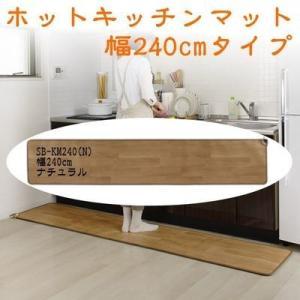 【納期目安:2週間】椙山紡織 SB-KM240-N キッチンに合わせて、選べるサイズで快適な水仕事!ホットキッチンマット(ナチュラルブラウン)|kadenya