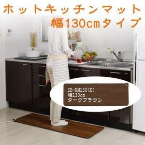 【納期目安:1週間】椙山紡織 SB-KM130-D キッチンに合わせて、選べるサイズで快適な水仕事!ホットキッチンマット(ダークブラウン) (SBKM130D)|kadenya