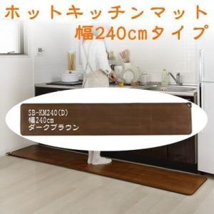 【納期目安:1週間】椙山紡織 SB-KM240-D キッチンに合わせて、選べるサイズで快適な水仕事!ホットキッチンマット(ダークブラウン)|kadenya