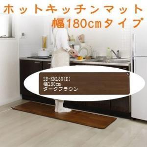 【納期目安:1週間】椙山紡織 SB-KM180-D キッチンに合わせて、選べるサイズで快適な水仕事!ホットキッチンマット(ダークブラウン) (SBKM180D)|kadenya