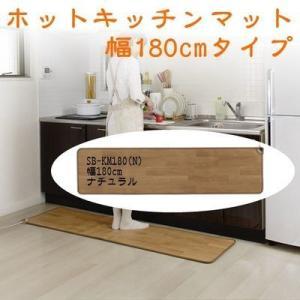 【納期目安:1週間】椙山紡織 SB-KM180-N キッチンに合わせて、選べるサイズで快適な水仕事!ホットキッチンマット(ナチュラルブラウン)|kadenya