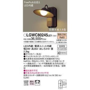 パナソニック LGWC80245LE1 エクステリアライト|kadenya