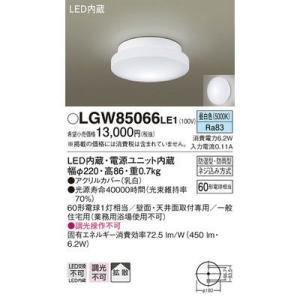パナソニック LGW85066LE1 エクステリアライト|kadenya