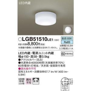パナソニック LGB51510LE1 シーリングライト|kadenya