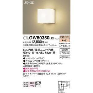パナソニック LGW80350LE1 エクステリアライト|kadenya