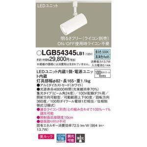 パナソニック LGB54345LB1 スポットライト|kadenya