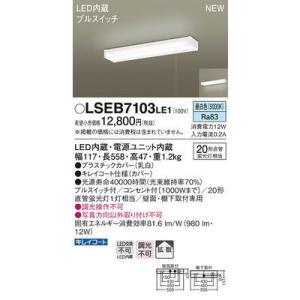 パナソニック LSEB7103LE1 シーリングライト|kadenya