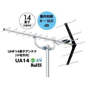 DXアンテナ UA14 UHF14素子アンテナ...の関連商品6