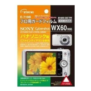 ●ソニーCyber-shotDSC-WX60専用液晶保護フィルム