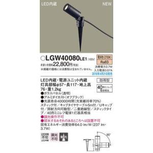 パナソニック LGW40080LE1 エクステリアライト|kadenya