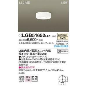 パナソニック LGB51652LE1 シーリングライト|kadenya