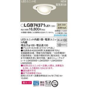 パナソニック LGB74371LE1 ダウンライト|kadenya