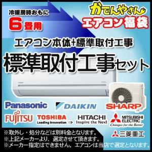 エアコン取付工事セット(標準取付工事)新品 6畳用(冷暖房)...