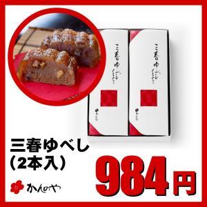三春ゆべし 2本 / ふくしまプライド。体感キャンペーン(その他)対象商品|kadenyubeshi