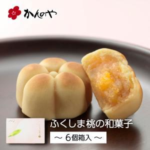 ふくしま桃の和菓子 6個入箱 / ふくしまプライド。体感キャンペーン(その他)対象商品|kadenyubeshi