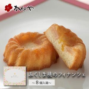 ふくしま桃のフィナンシェ 8個入箱 / ふくしまプライド。体感キャンペーン(その他)対象商品|kadenyubeshi