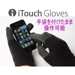 i Touch Gloves アイタッチグローブスマートフォン用・スマホ手袋・日本製|kaderia