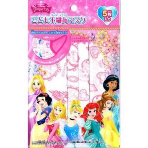 プリンセス こども不織布マスク 5枚入り|kaderia
