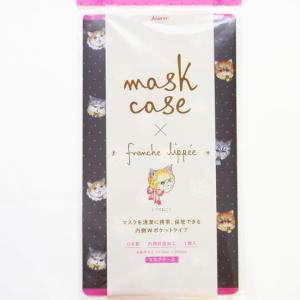 Kowa マスクケース×フランシュリッペ ブスねこ 内側抗菌加工・日本製 franche lippee 猫・ネコ|kaderia