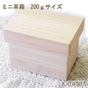 ミニ茶箱 複数割引ありカルトナージュ材料、デコパージュ素材 茶箱 レッスン 4月16日放送NHK|kaderia