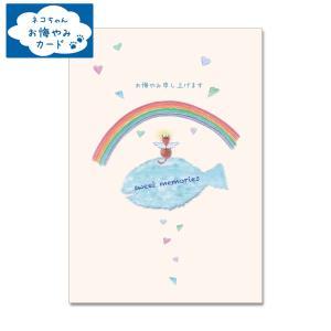お悔みカード ネコちゃんお悔みカード[FRONTIA]猫・ねこ・カード・レター|kaderia