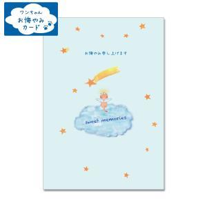 お悔みカード ワンちゃんお悔みカード[FRONTIA]犬・イヌ・カード・レター|kaderia