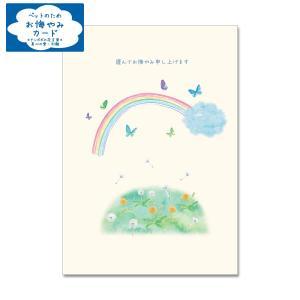 お悔みカード ペットのためお悔みカード[FRONTIA]蝶・虹・タンポポ・カード・レター|kaderia