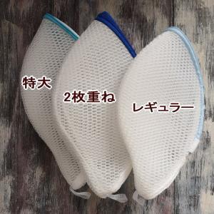 ブラジャー専用洗濯ネット マシマロ 替えネットレギュラー/Lサイズ(特大)(カデリア別注)複数割引あり|kaderia
