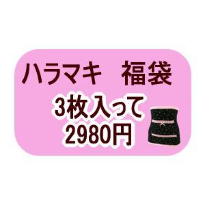 腹巻福袋 3枚入り [福袋商品]|kaderia