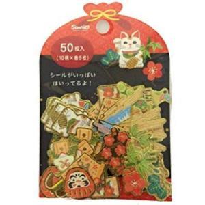 サンリオ フレークシール 年賀 50枚入り sanrio 年賀状シール・スケジュール帳シール・ステッカーの商品画像 ナビ