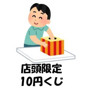 店頭限定10円くじ