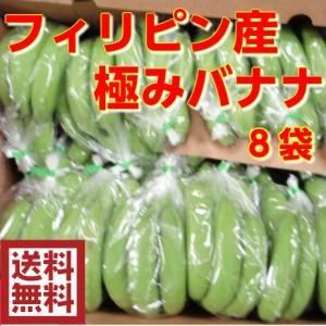 極味バナナ(8袋)